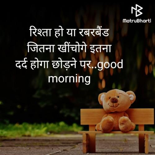 Hindi Good Morning Status and Whatsapp Status | Matrubharti