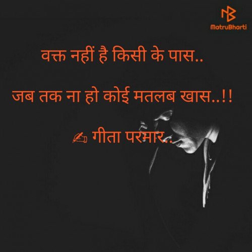 Quotes, Poems and Stories by Parmar Geeta | Matrubharti