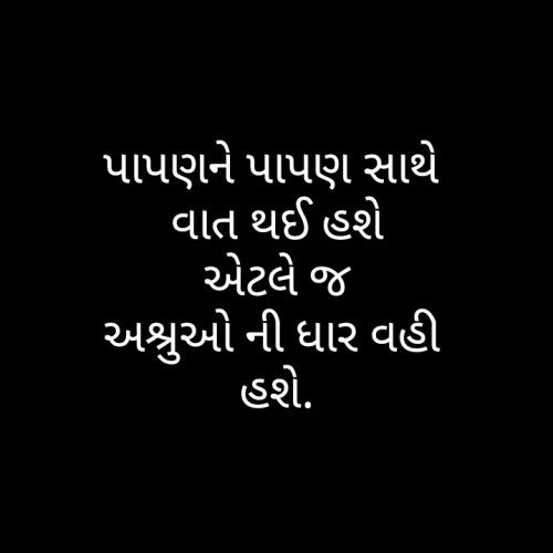 Quotes, Poems and Stories by Jigna | Matrubharti