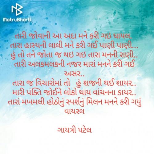 ગુજરાતી રોમાંસ સ્ટેટ્સ Posted on Matrubharti Community | Matrubharti