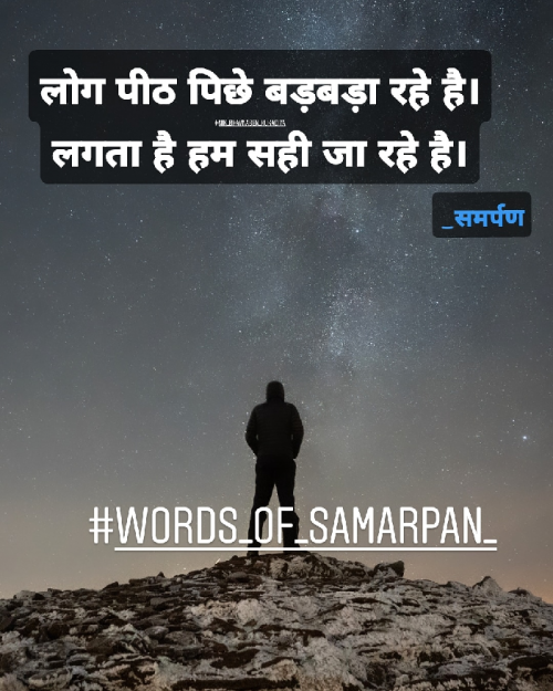 Hindi Motivational status by Nikunj kukadiya samarpan on 12-Dec-2019 01:00:09am | Matrubharti