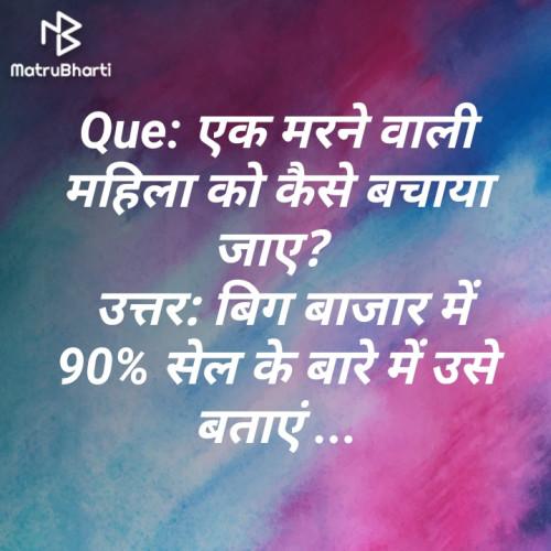 Hindi Jokes Status and Whatsapp Status | Matrubharti