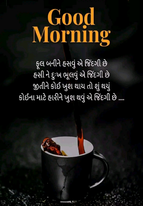 English Good Morning Status and Whatsapp Status | Matrubharti