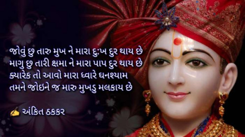Gujarati Religious Status and Whatsapp Status | Matrubharti