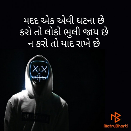 Quotes, Poems and Stories by Brijesh Shanischara