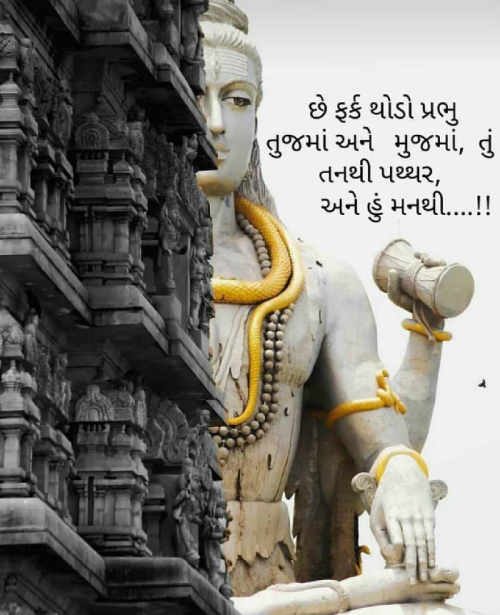 ગુજરાતી विचार स्टेटस Posted on Matrubharti Community | Matrubharti