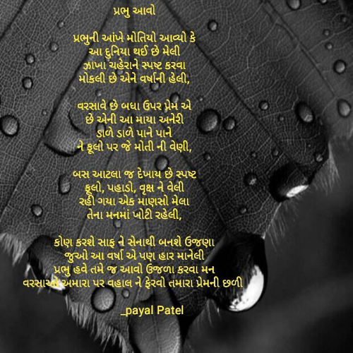 Quotes, Poems and Stories by payal Patel | Matrubharti