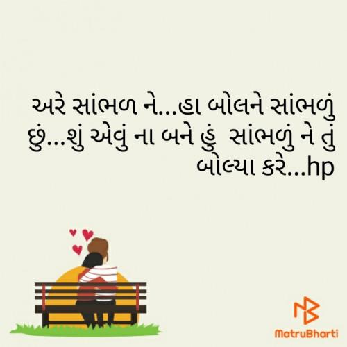 Gujarati Romance Status and Whatsapp Status   Matrubharti