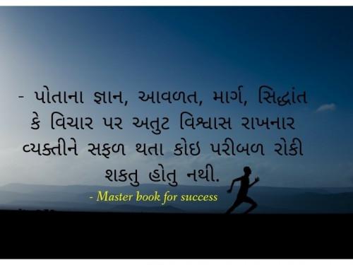 ગુજરાતી प्रेरक स्टेटस Posted on Matrubharti Community | Matrubharti