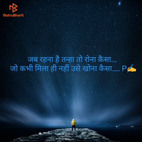 Quotes, Poems and Stories by Priya Singh   Matrubharti