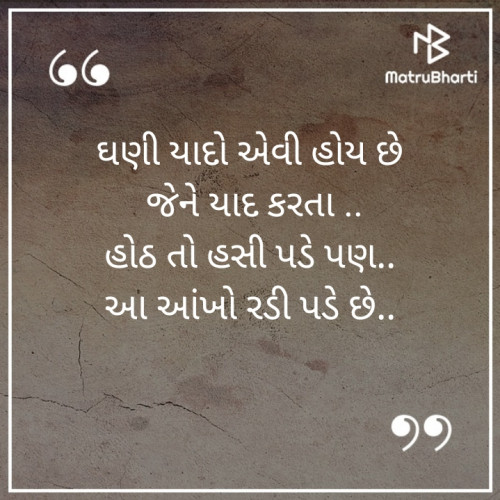 ગુજરાતી સુવિચાર,વોસ્ટ્એપ સ્ટેટ્સ | માતૃભારતી