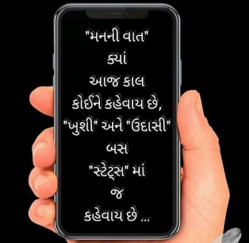 Gujarati Good Night Status and Whatsapp Status | Matrubharti