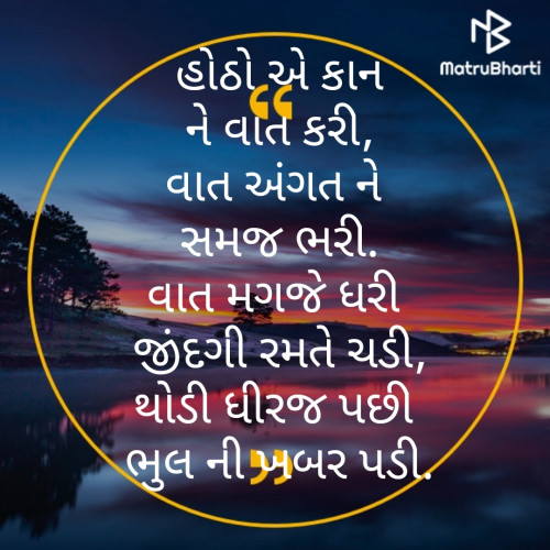 Quotes, Poems and Stories by Mukundh Solanki | Matrubharti