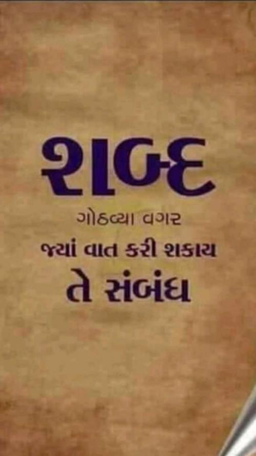 Gujarati Microfiction status by Alpa Bhadra on 13-Dec-2019 04:54:20pm | Matrubharti