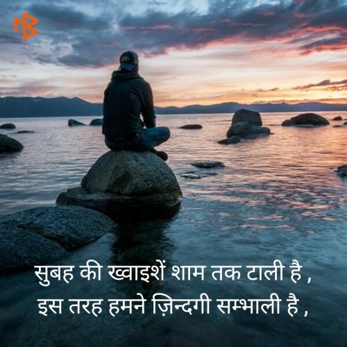 Hindi Thought Status and Whatsapp Status | Matrubharti