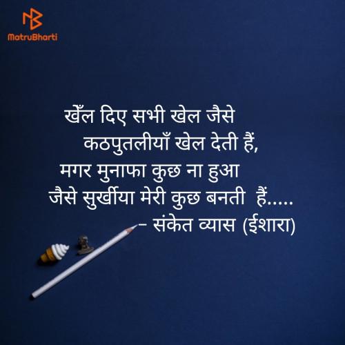 Hindi Blog Status and Whatsapp Status | Matrubharti