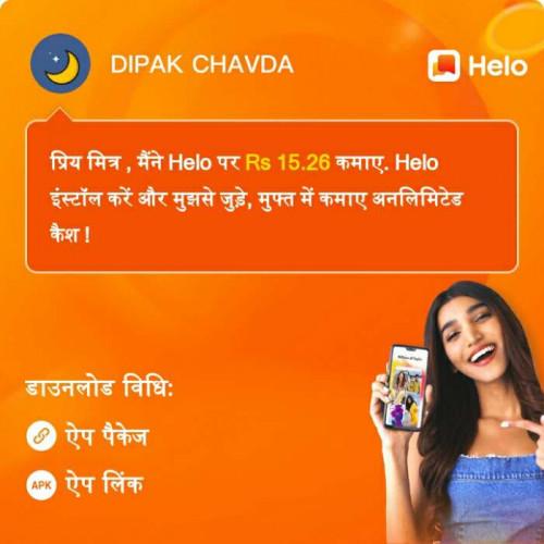 Dipak Chavda मातृभारती पर एक पाठक के रूप में है | Matrubharti