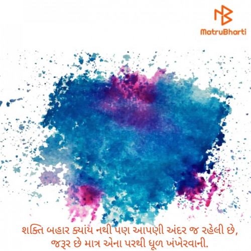 Quotes, Poems and Stories by Hitesh Rathod