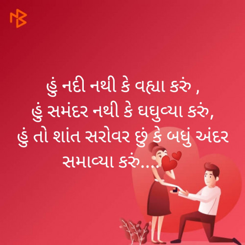Gujarati Good Morning Status and Whatsapp Status | Matrubharti
