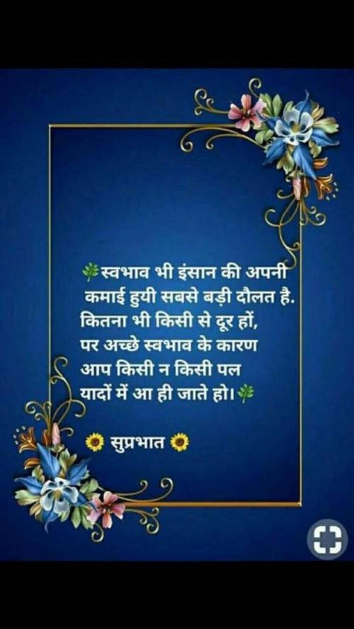 Hindi Good Morning status by Shilpi Saxena_Barkha_ on 14-Dec-2019 08:50am | Matrubharti