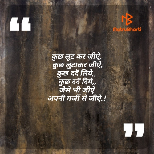 Quotes, Poems and Stories by D S dipu