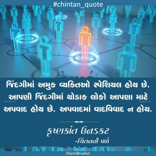 #krishnkantunadkatStatus in Hindi, Gujarati, Marathi | Matrubharti