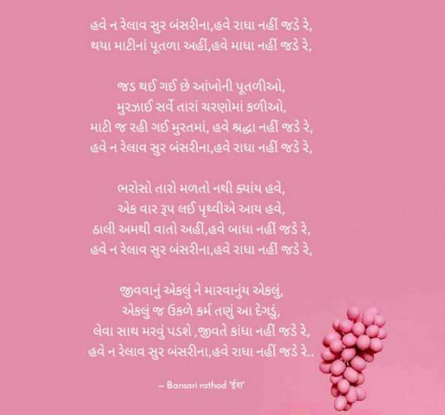 Post by Bansari Rathod on 14-Dec-2019 03:37pm