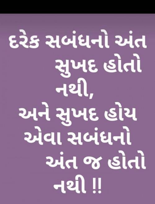 Gujarati Motivational Status and Whatsapp Status | Matrubharti