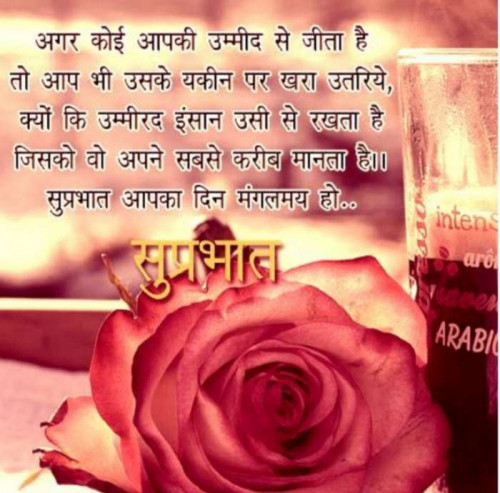 Hindi Good Morning status by Shilpi Saxena_Barkha_ on 15-Dec-2019 08:47am | Matrubharti