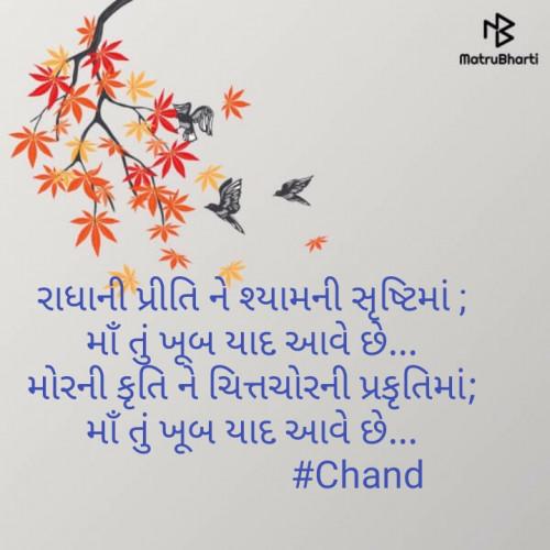 #chandStatus in Hindi, Gujarati, Marathi | Matrubharti