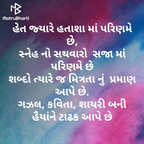 Gujarati Good Night Status and Whatsapp Status | Matrubharti