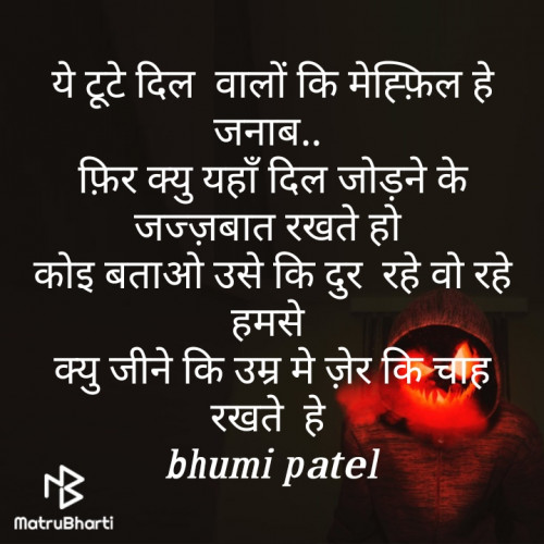 Quotes, Poems and Stories by Bhumi Polara | Matrubharti