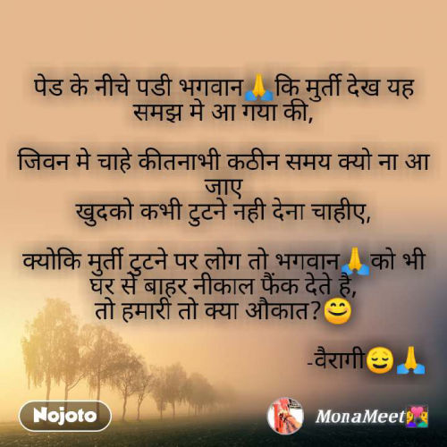 English Whatsapp-Status status by Shrimali Meet on 17-Dec-2019 10:12am | Matrubharti