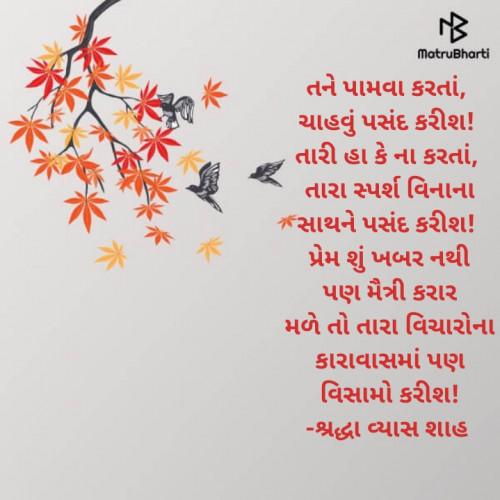 Gujarati Romance status by Shraddha Shah on 17-Dec-2019 10:58:50am | Matrubharti