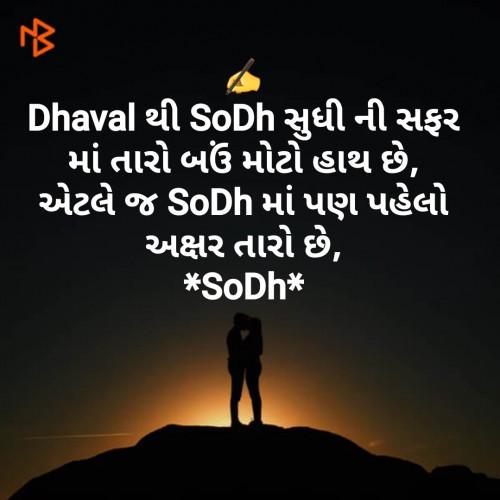 SoDh मातृभारती पर एक पाठक के रूप में है | Matrubharti