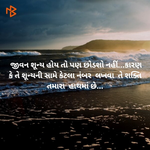 Quotes, Poems and Stories by Sonu | Matrubharti