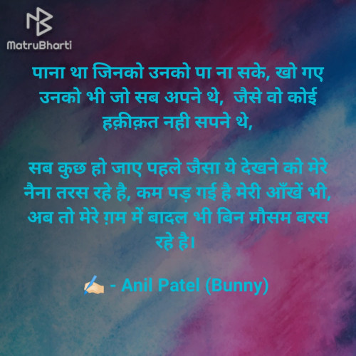 Quotes, Poems and Stories by Anil Patel | Matrubharti