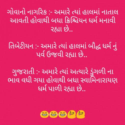 ગુજરાતી જોક્સ સ્ટેટ્સ | ગુજરાતી સોશલ નેટવર્ક । માતૃભારતી