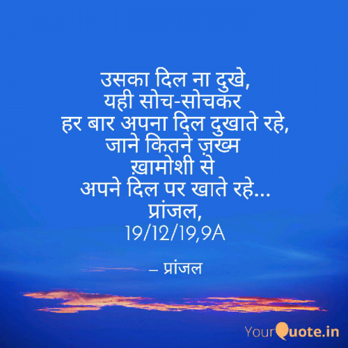 Hindi Shayri status by Pranjal Shrivastava on 19-Dec-2019 09:11:43am | Matrubharti