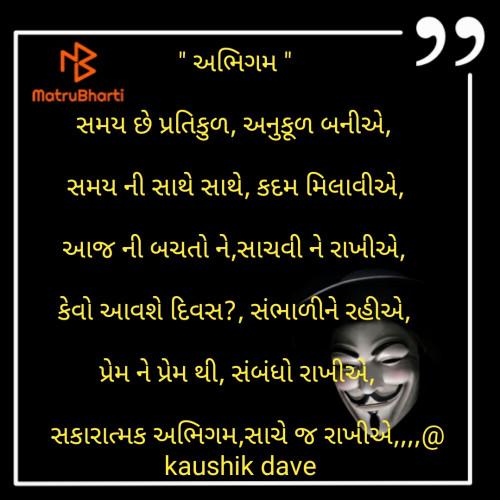 Kaushik Dave की लिखीं बाइट्स