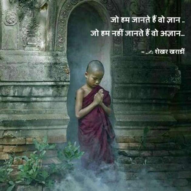 Post by shekhar kharadi Idariya on 21-Dec-2019 09:44am