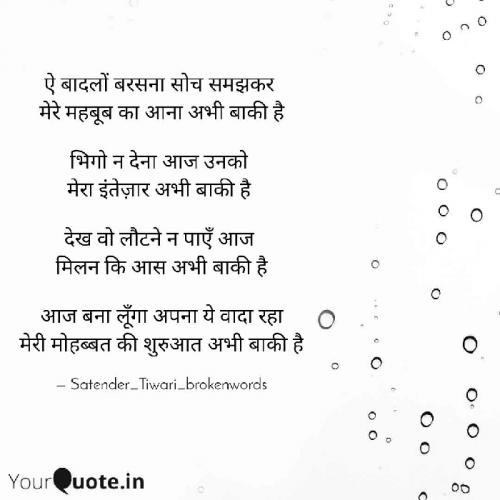 #barishStatus in Hindi, Gujarati, Marathi   Matrubharti