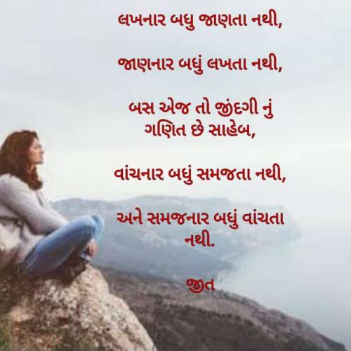 Post by Jeet Gajjar on 21-Dec-2019 12:21pm