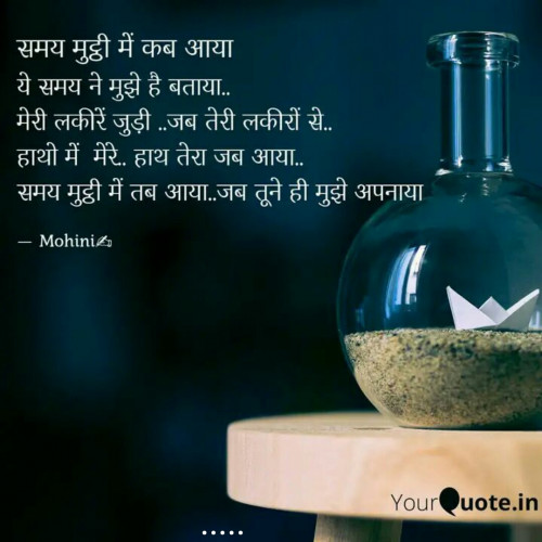 Mohini लिखित बाइट्स | मातृभारती