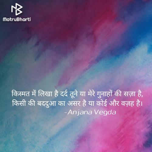 Hindi Shayri status by anjana Vegda on 23-Dec-2019 08:01pm   Matrubharti