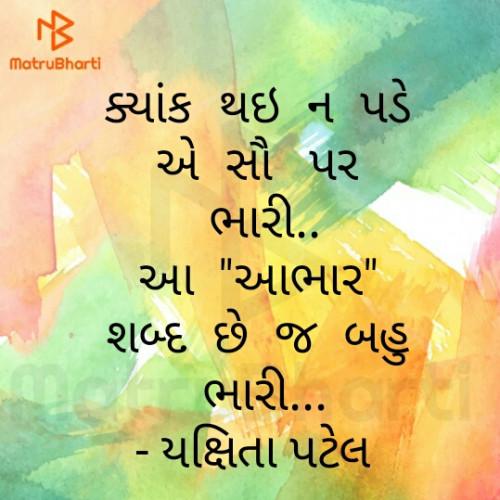 Yakshita Patel માતૃભારતી પર રીડર તરીકે છે | Matrubharti