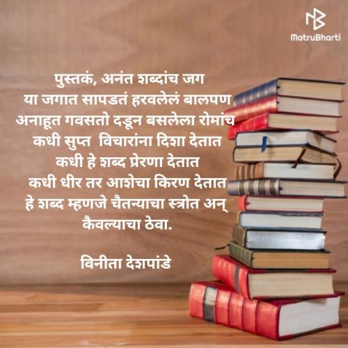 Post by Vineeta Deshpande on 24-Dec-2019 09:00pm