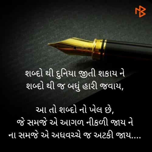 Sneha Patel ના બાઇટ્સ
