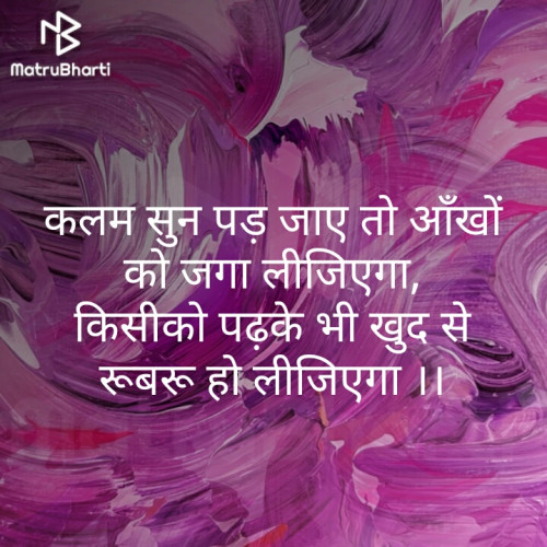 Quotes, Poems and Stories by HINA