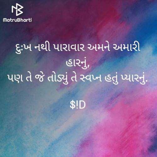 Post by Siddharth Mast on 25-Dec-2019 07:20pm